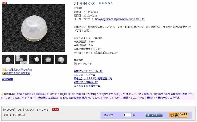 カメラBOX2防犯カメラレンズ01 (640x397)
