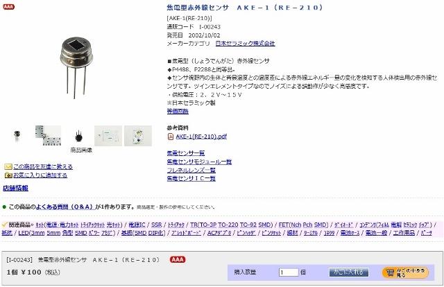 カメラBOX2防犯カメラレンズ02 (640x414)