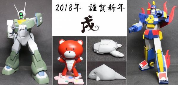 2018年賀正_convert_20171231011847