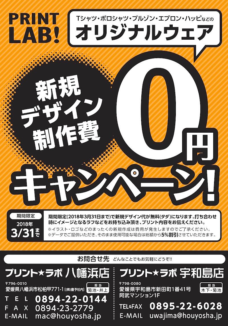 0円キャンペーン-a42