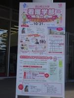 富山県立大学看護学部