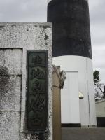 生地鼻灯台