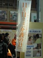 介護の日フェスティバル