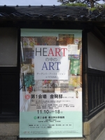 HEARTの中のART
