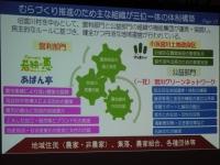 新川中山間地域活性化フォーラム