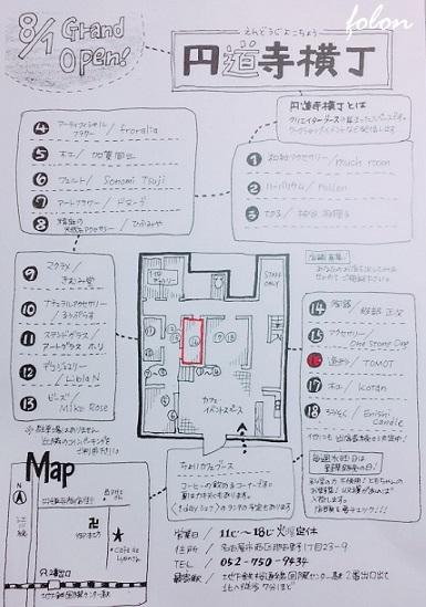 円道寺横丁♪15