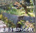 華厳寺橋からの秋
