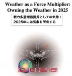 米軍2025気象コントロール計画