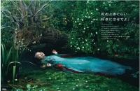宝島社と樹木希林 (1)