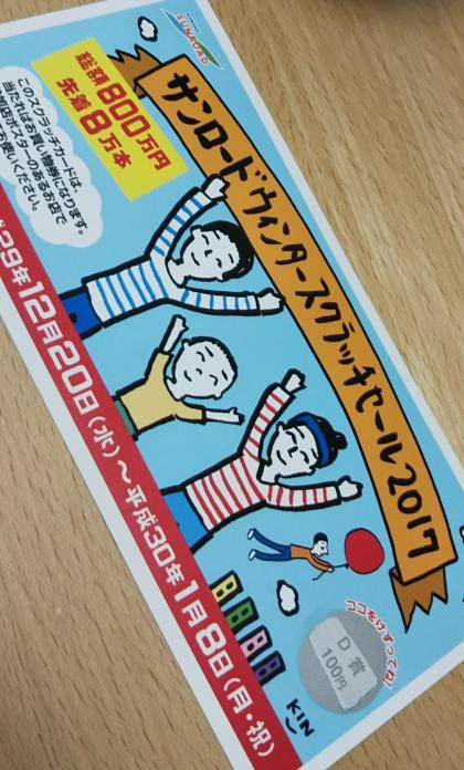 100円…。