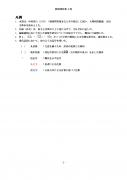 暦林問答集 上巻 凡例(sample)