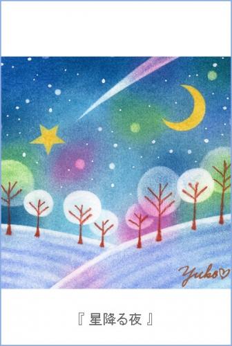 20151214星降る夜hpblog