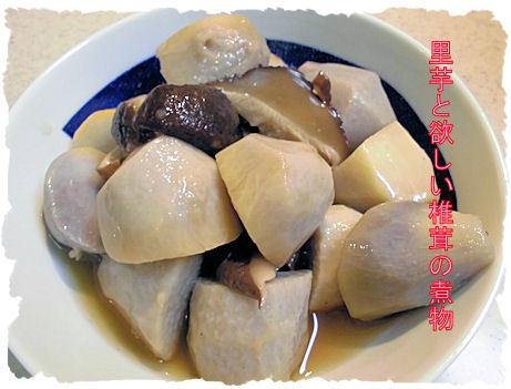 里芋と干しシイタケの煮物