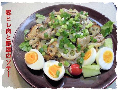 豚ヒレ肉と野菜のソテー