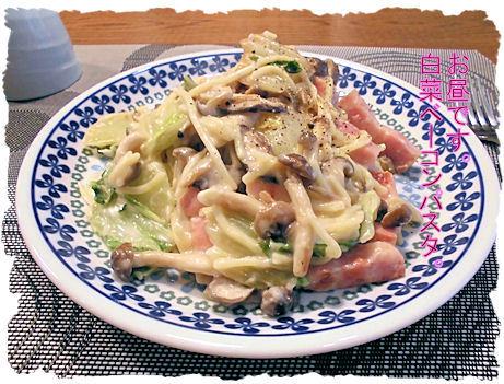 白菜とベーコンのパスタ