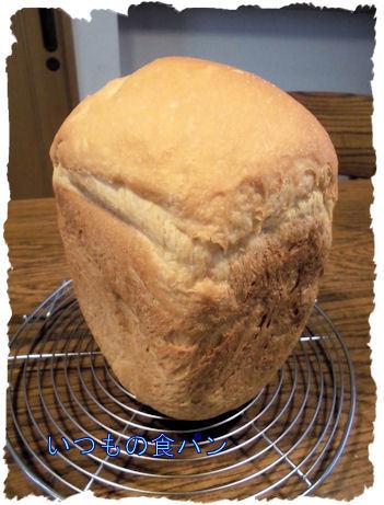 いつもの食パンです