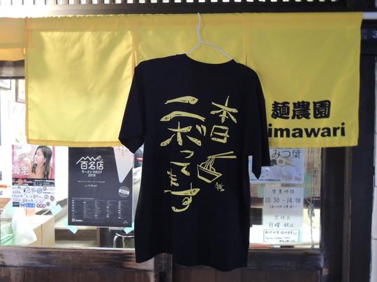 麺農園 himawari@ラーメン家 みつ葉
