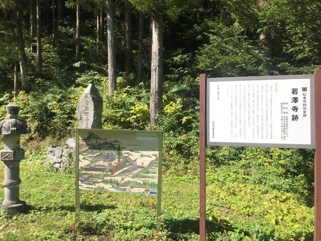 元寺場跡 (2)