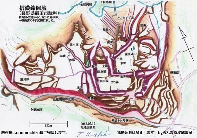 鈴岡城縄張図① 001
