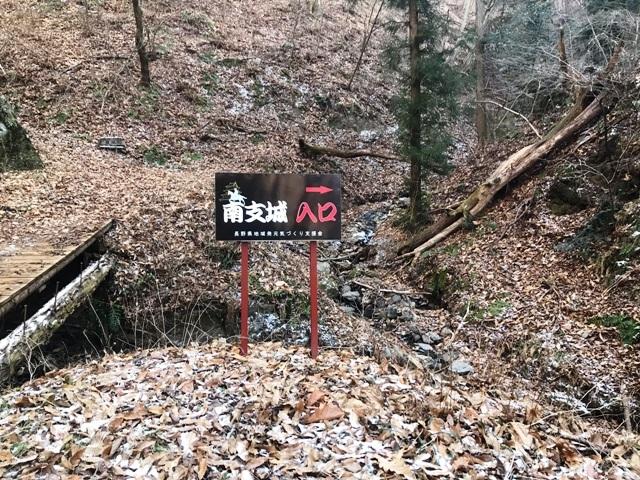 平瀬南城 (2)