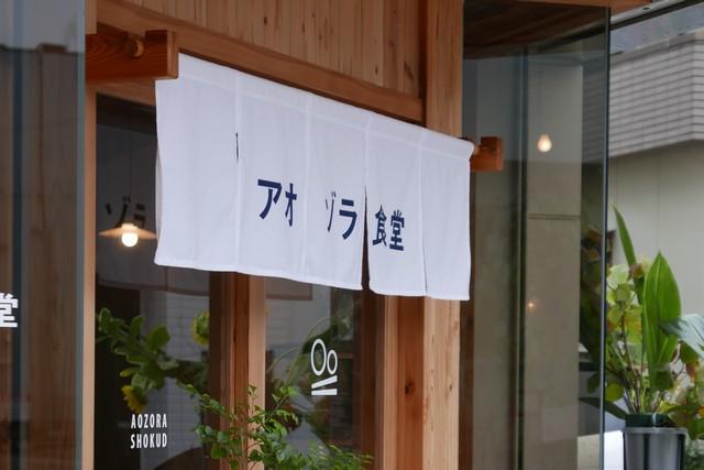 aozorasyokudo_itenngo002.jpg