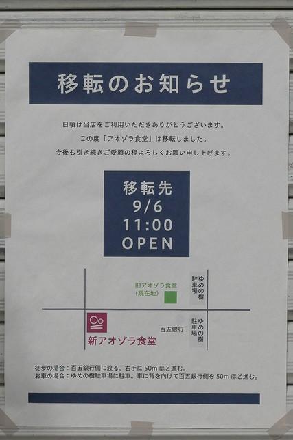aozorasyokudo_itenngo010.jpg