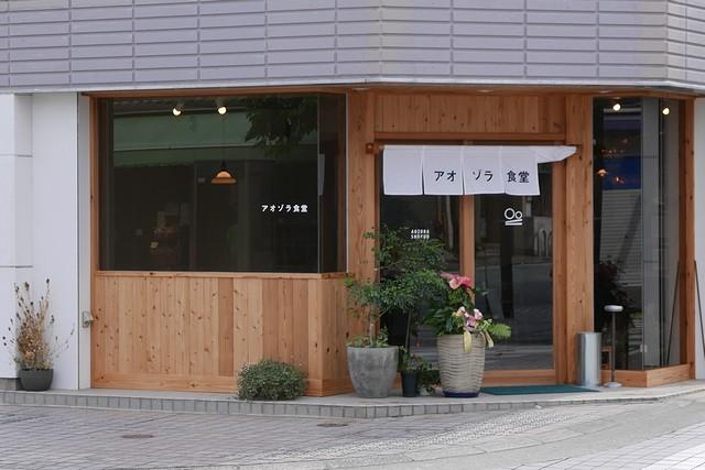 aozorasyokudo_itenngo018.jpg