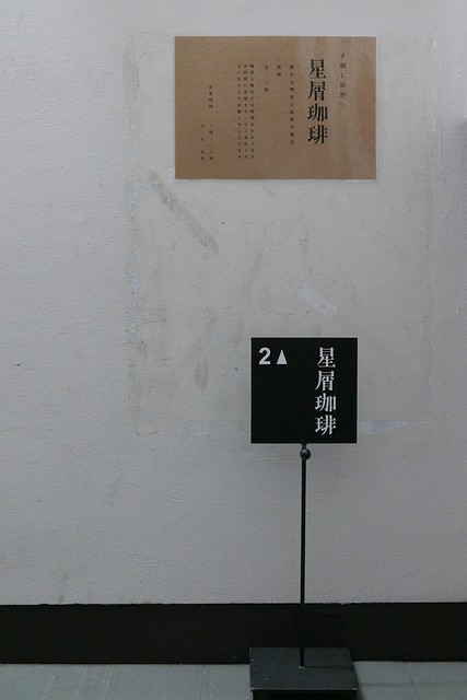 hoshikuzucoffee005.jpg