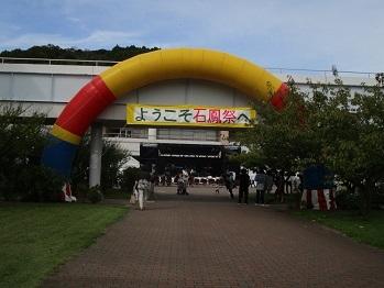 1008sekihousai-1.jpg