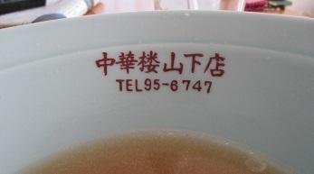 1111tyukarou-3.jpg