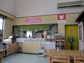 1125hanayakatei-1.jpg