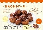 1202hachiboru-2.jpg