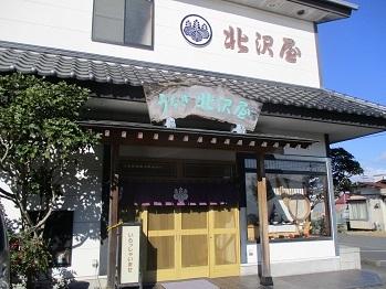 1209kitazawaya-1.jpg