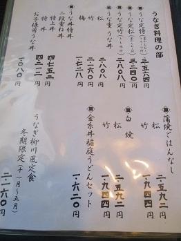 1209kitazawaya-3.jpg