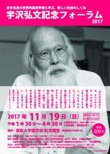 宇沢弘文記念フォーラム2017チラシ