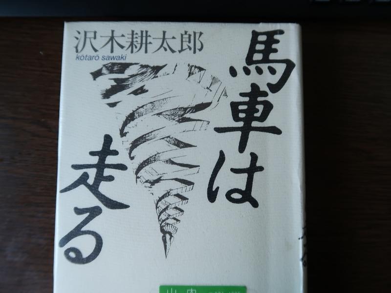 沢木耕太郎01 (800x600)