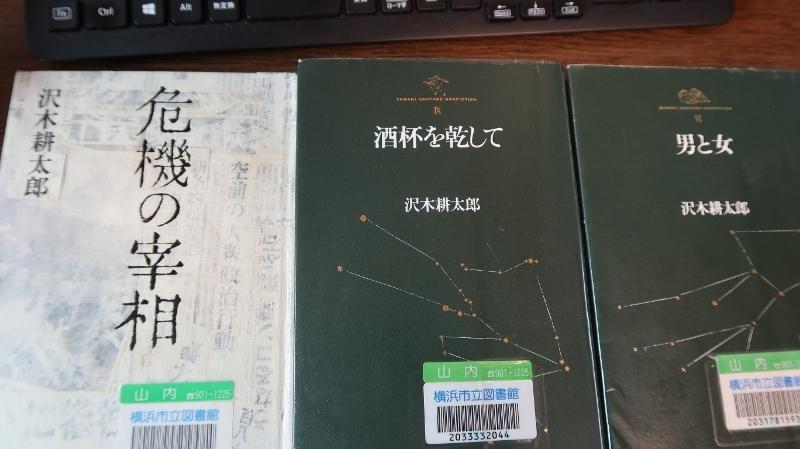 沢木耕太郎03 (800x449)