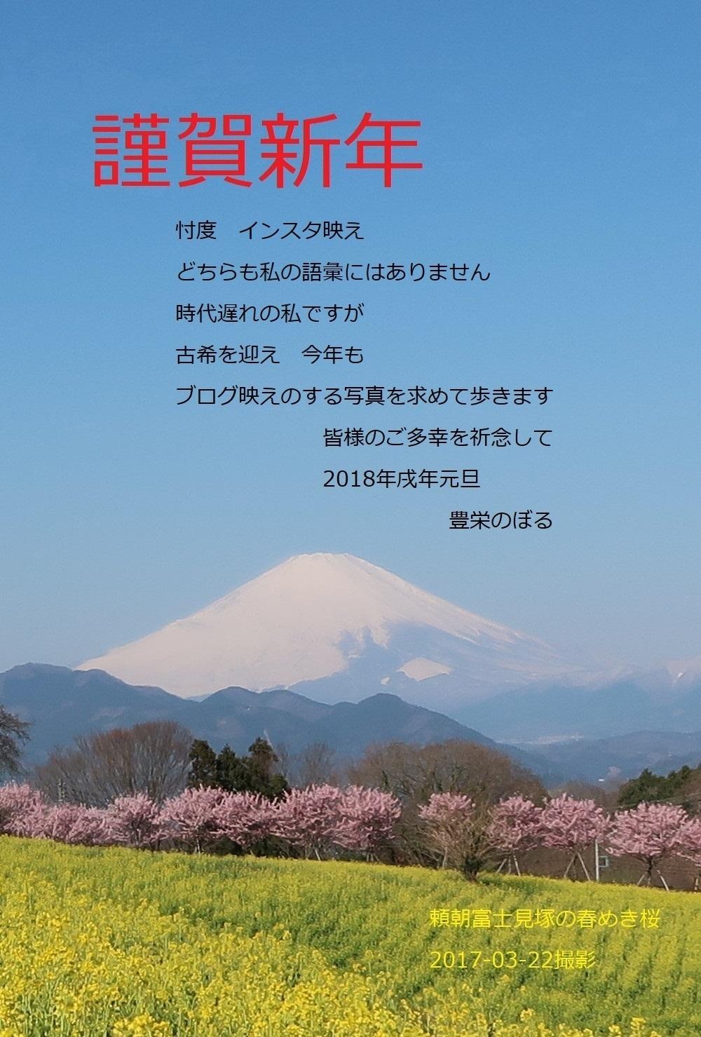 2018facebook賀状04