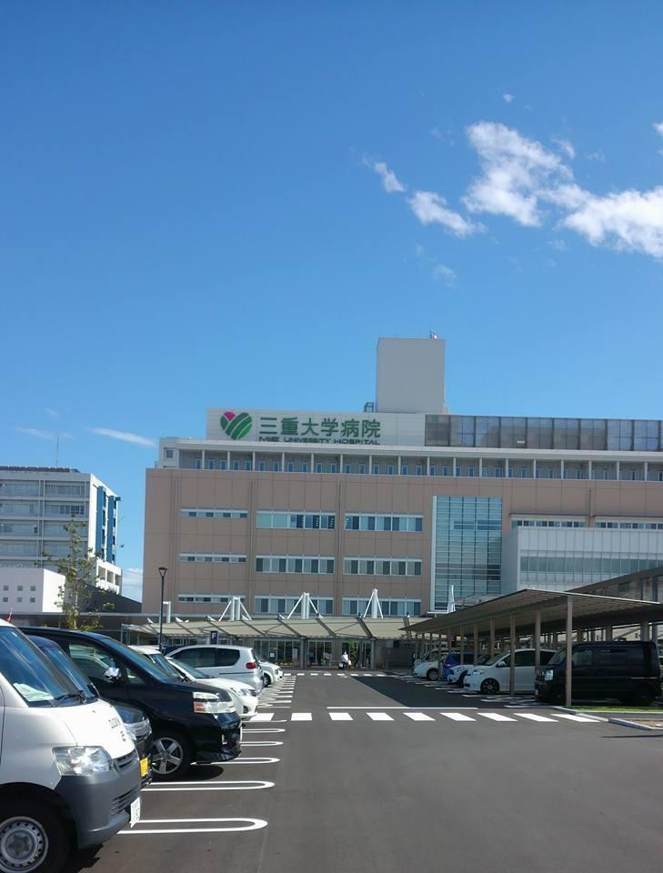 三重 大学 病院