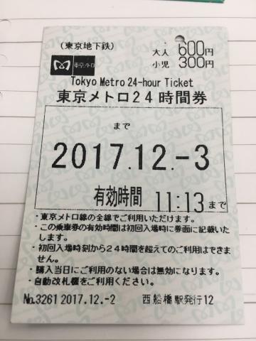 fc2blog_20171205092719321.jpg