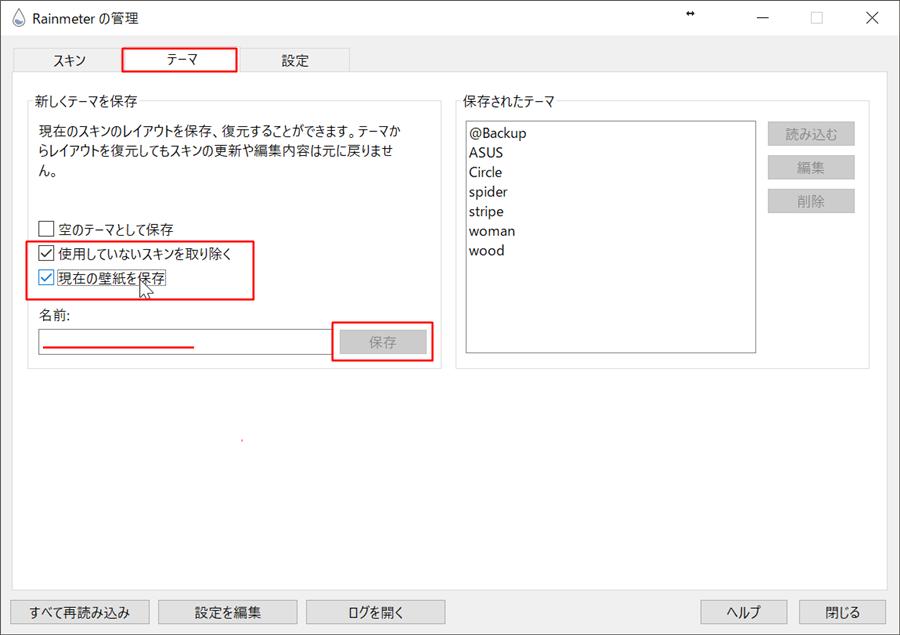 SnapCrab_Rainmeter の管理_2017-10-24_21-34-53_No-00