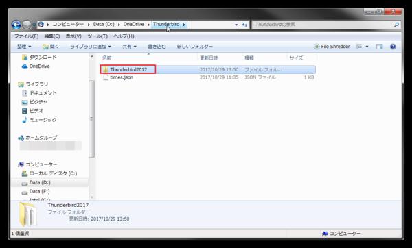 プロファイルフォルダー2