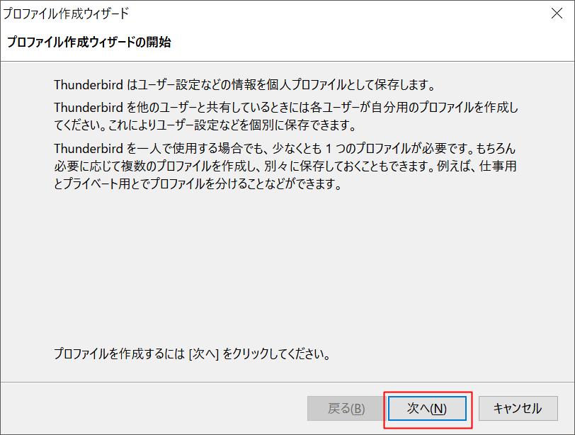 ユーザープロファイルの選択2