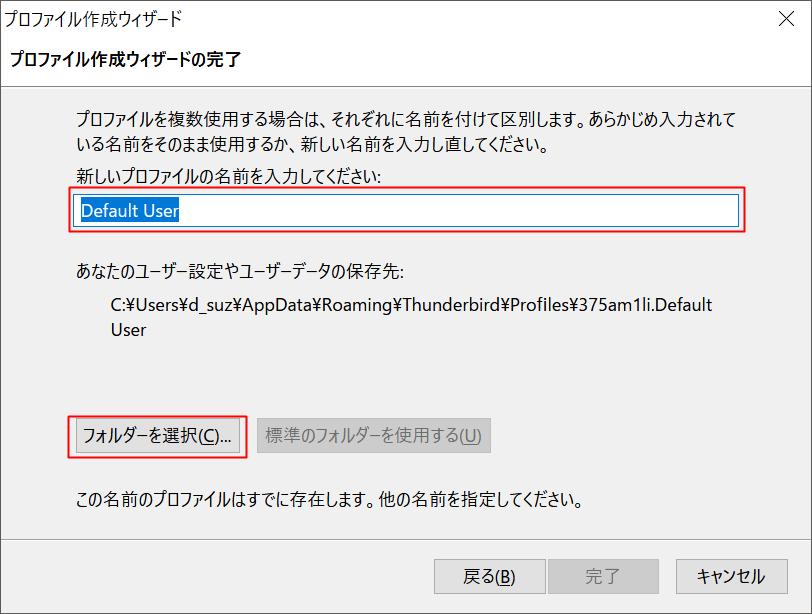 ユーザープロファイルの選択3