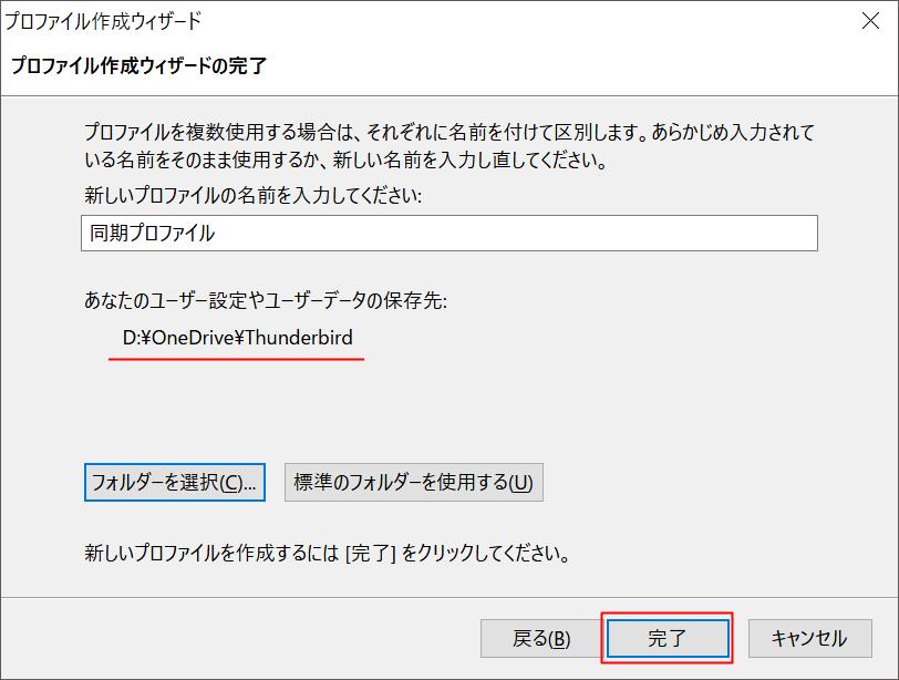 ユーザープロファイルの選択5