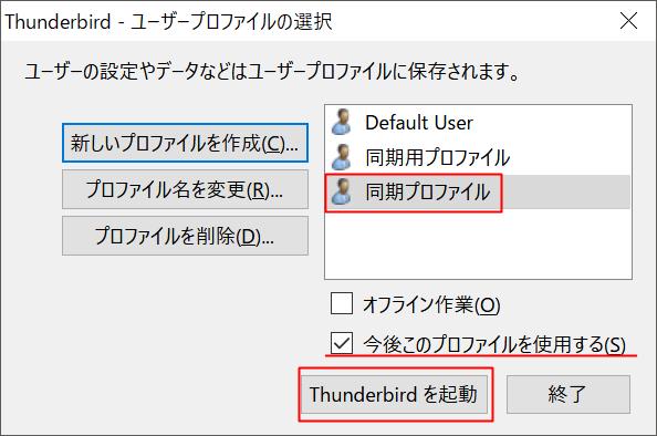ユーザープロファイルの選択6