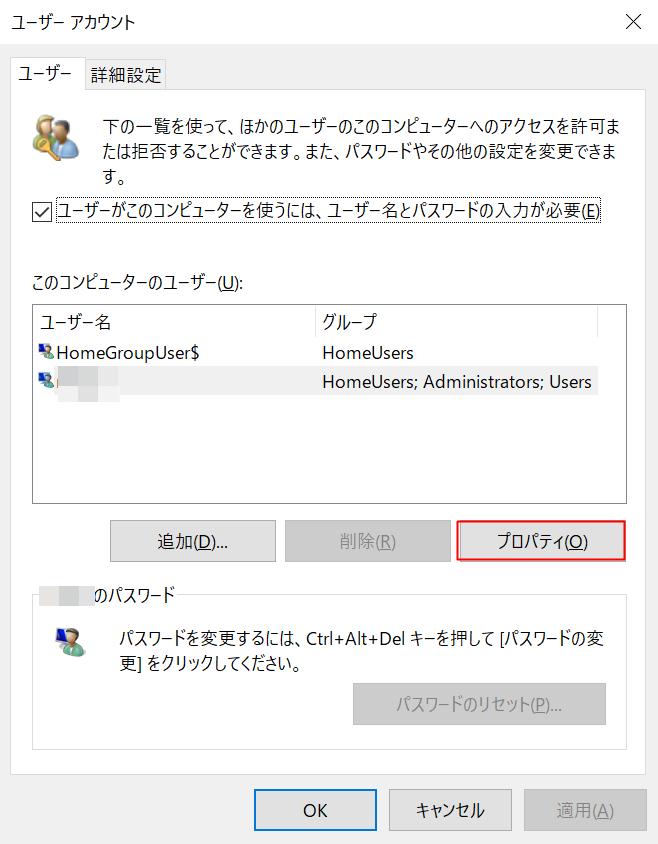ファイル名を指定して実行3