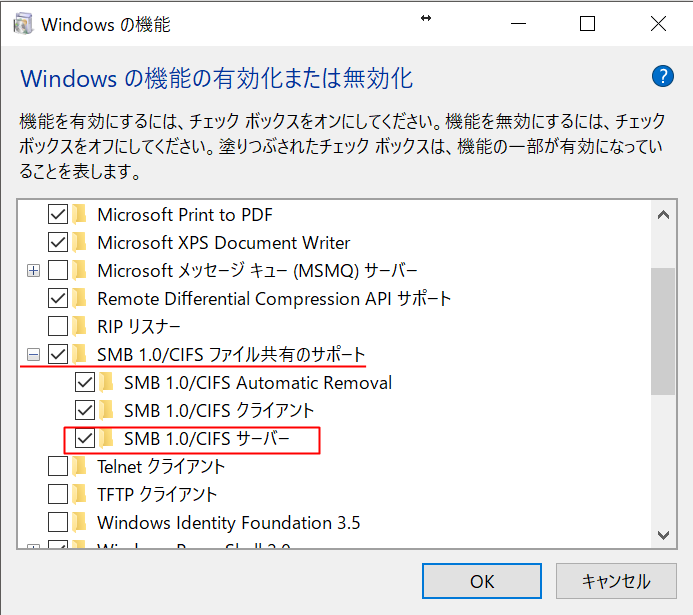 Windowsの機能の有効化または無効化①01