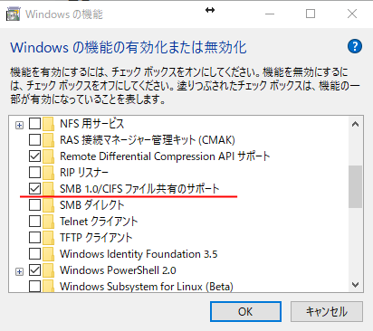 Windowsの機能の有効化または無効化②02