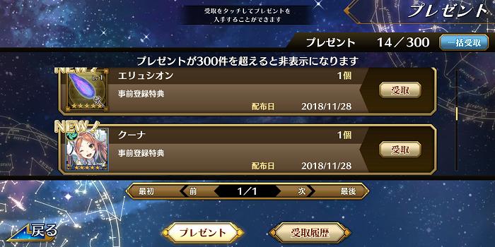 Screenshot_2018-11-28-00-28-36.png